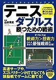 テニスダブルス 勝つための戦術 (パーフェクトレッスンブック)