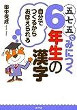 五七五でみにつく6年生の漢字―自分でつくるからおぼえられる