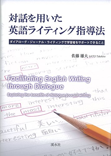 対話を用いた英語ライティング指導法—ダイアローグ・ジャーナル・ライティングで学習者をサポートできること