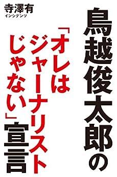 [寺澤 有]の鳥越俊太郎の「オレはジャーナリストじゃない」宣言
