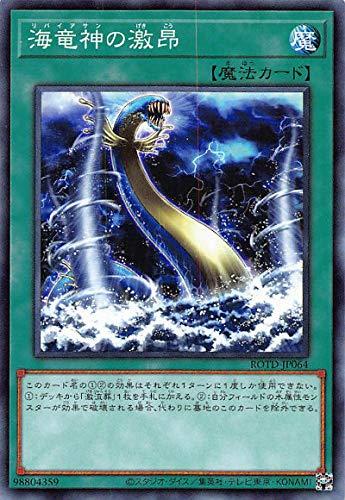 遊戯王 ROTD-JP064 海竜神の激昂 (日本語版 ノーマル) ライズ・オブ・ザ・デュエリスト
