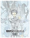 MADARA ARCHIVES 2 魍魎戦記MADARA(5) 【単巻】MADARA ARCHIVES (角川コミックス・エース)