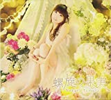 螺旋の果実(初回限定盤/Blu-ray Disc付)