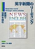 英字新聞のリーディング 英語で世界を読む