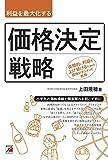 利益を最大化する 価格決定戦略 (ASUKA BUSINESS) - 上田 隆穂