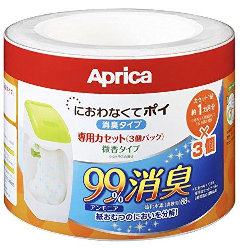 スマートマットライト Aprica (アップリカ) 紙おむつ処理ポット におわなくてポイ 消臭タイプ 専用カセット 微香3個パック 09125 「消臭」・「抗菌」・「防臭」可