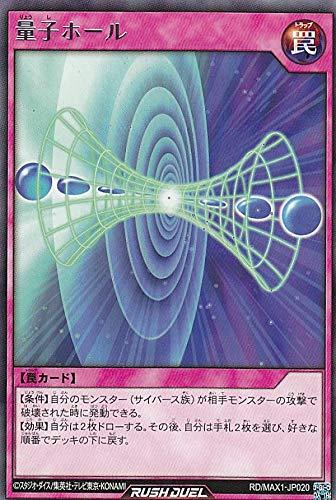 遊戯王 ラッシュデュエル RD/MAX1-JP020 量子ホール (日本語版 レア) マキシマム超絶強化パック