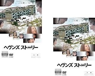 ヘヴンズ ストーリー 上巻、下巻 [レンタル落ち] 全2巻セット [マーケットプレイスDVDセット商品]