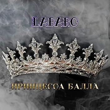 Принцесса балла