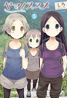[しろ]のヤマノススメ 5 (アース・スターコミックス)