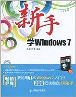 [按需印刷]新手学Windows 7