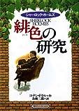 緋色の研究―シャーロック・ホームズ (偕成社文庫)