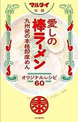 マルタイ公認 愛しの棒ラーメン 九州発の本格即席めん オリジナルレシピ60の商品画像