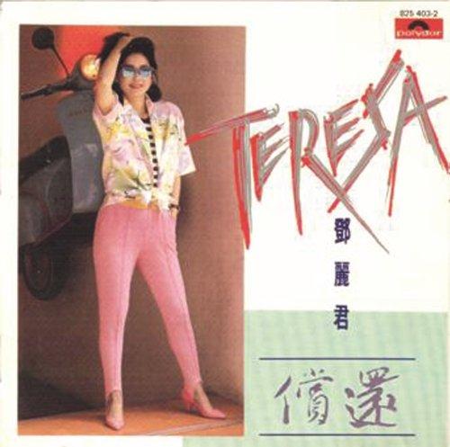 Ru Guo Mei You Ni (Album Version)