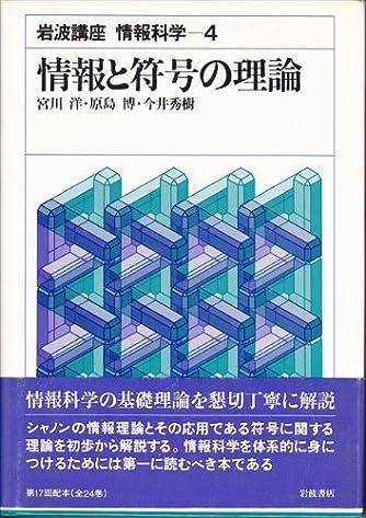 岩波講座 情報科学〈4〉情報と符号の理論