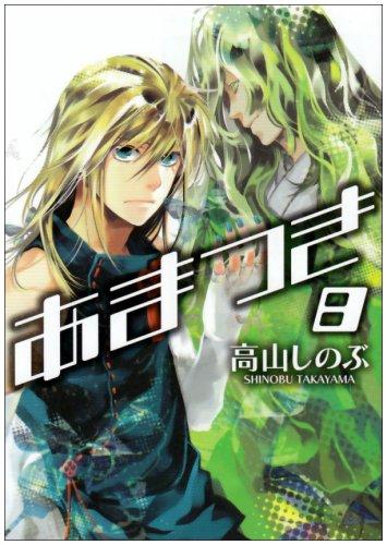 あまつき (8) (IDコミックス ZERO-SUMコミックス)の詳細を見る
