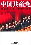 中国共産党 支配者たちの秘密の世界