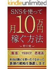 SNSを使って月10万円稼ぐ方法: 各メディアの集客・マーケティング・販売