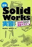 図解SolidWorks実習 (第2版)