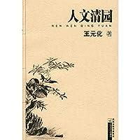 Humanities Qing Yuan(Chinese Edition)