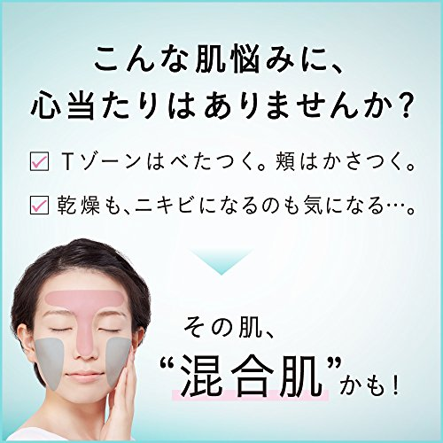 SOFINA(ソフィーナ)『ジェンヌ混合肌のための高保湿ジェル乳液』