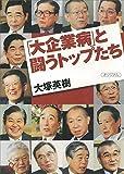 「大企業病」と闘うトップたち (講談社+α文庫)