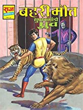 combo listing set of 5 raj comics bahri maut ek din ki maut mujhe maut chahiye lahoo ke pyase voo-doo super commando dhruv...