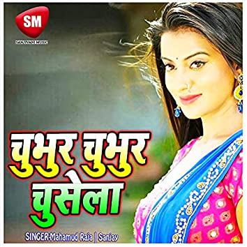 Chubhur Chubhur Chusela (Bhojpuri Song)