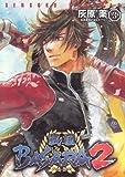 戦国BASARA2(3) (電撃コミックス)