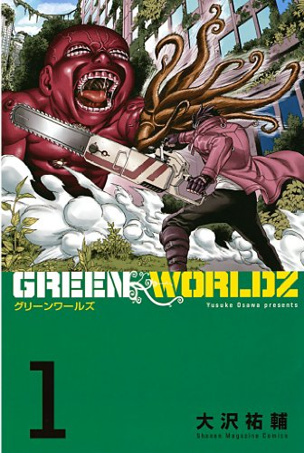 GREEN WORLDZ(1) (マンガボックスコミックス)