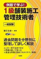 51pQmVHsI0L. SL200  - 舗装施工管理技術者試験 01