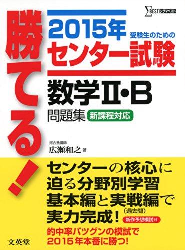 2015年 勝てるセンター試験 数学II・B