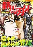 範馬刃牙 野人戦争編3 (AKITA TOP COMICS WIDE)