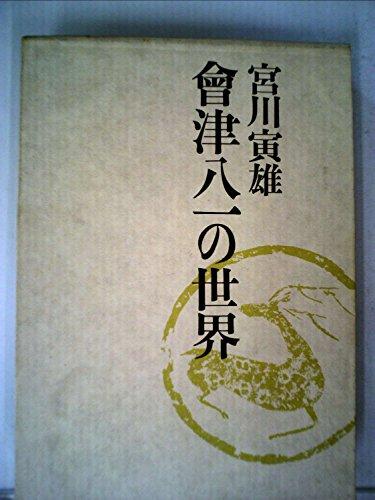 会津八一の世界 (1978年)の詳細を見る