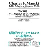 マンスキー データ分析と意思決定理論 不確実な世界で政策の未来を予測する