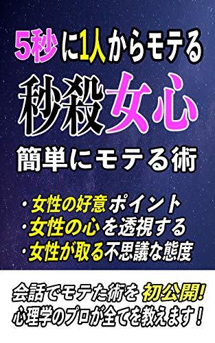 gobyounihitorikaramoterubyousatuonagokoro: daredemomoteru joseikarakakomarerunohaatarimaesenryaku (Japanese Edition)