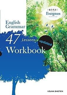 総合英語Evergreen English Grammar 47 Lessons Workbook updated