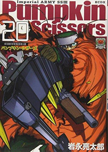 Pumpkin Scissors(20) (KCデラックス)