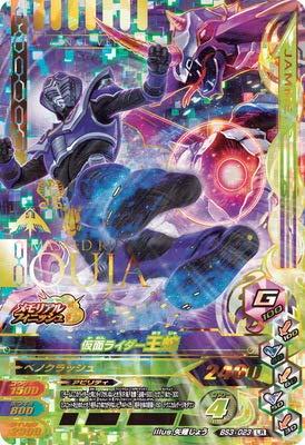 ガンバライジング BS3-023 仮面ライダー王蛇 LR