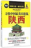 寻找中国最美古建筑(陕西第2版)/亲历者旅游书架