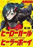ヒーローガール×ヒーラーボーイ ~TOUCH or DEATH~【単話】(1) (夜サンデーコミックス)