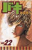 バキ(22) (少年チャンピオン・コミックス)