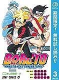 BORUTO-ボルト- -NARUTO NEXT GENERATIONS-【期間限定無料】 3 (ジャンプコミックスDIGITAL)