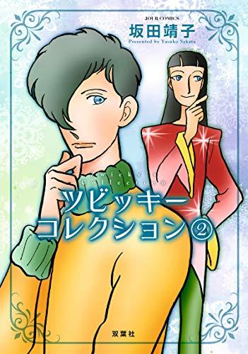 ツビッキーコレクション(2) (ジュールコミックス)_0