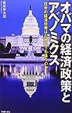 オバマの経済政策とアベノミクス―日米の経済政策はなぜこうも違うのか