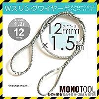 編み込み×ロック加工ワイヤーロープ 1本 メッキ 12mmx1.5m ヒゲなし