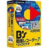 B's 動画レコーダー 7+DVDビデオ(最新)|Win対応