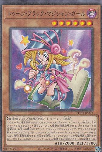 遊戯王 PGB1-JP021 トゥーン・ブラック・マジシャン・ガール (日本語版 ミレニアムレア) PRISMATIC GOD BOX