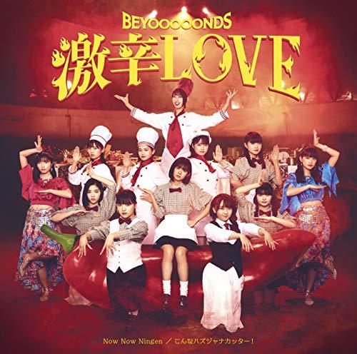 【Amazon.co.jp限定】激辛LOVE/Now Now Ningen/こんなハズジャナカッター! (初回生産限定盤A) (メガジャケ付)