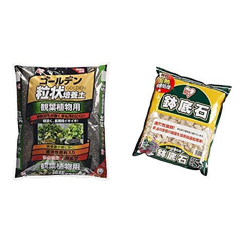 アイリスオーヤマ 培養土 ゴールデン粒状培養土 観葉植物用 5L & 鉢底石 加熱処理鉢底石 5L【セット買い】